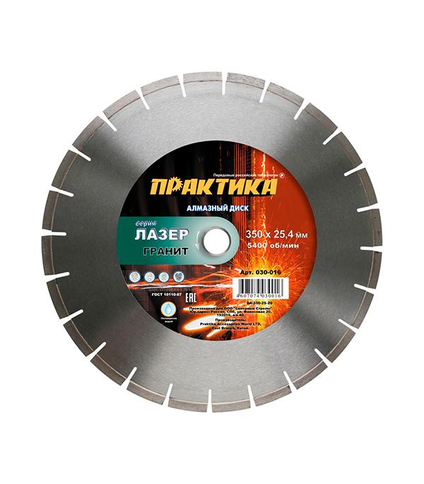 """Диск алмазный сегментный 350х25,4 мм ПРАКТИКА """"Лазер-20-Гранит"""""""