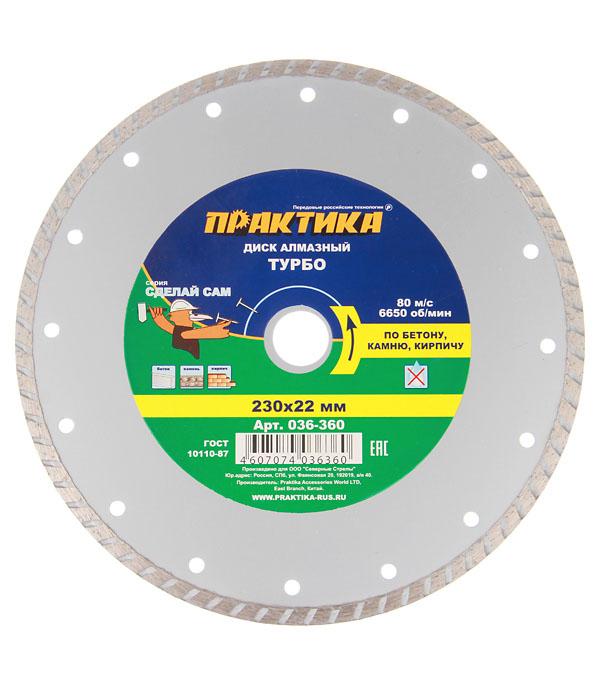 Диск алмазный турбо ПРАКТИКА Эконом 230х22 мм диск алмазный турбо с лазерной перфорацией 230х22 2 мм gross 73034