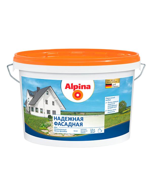 Краска в/д надежная фасадная Аlpinа 2,5 л