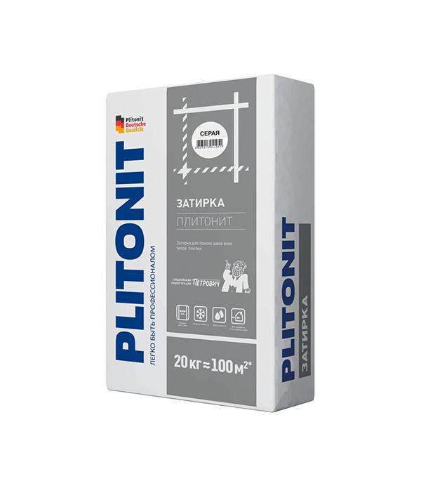 Затирка для плитки PLITONIT серая 20 кг ровнитель для пола plitonit юниверсал самовыравнивающийся 20 кг