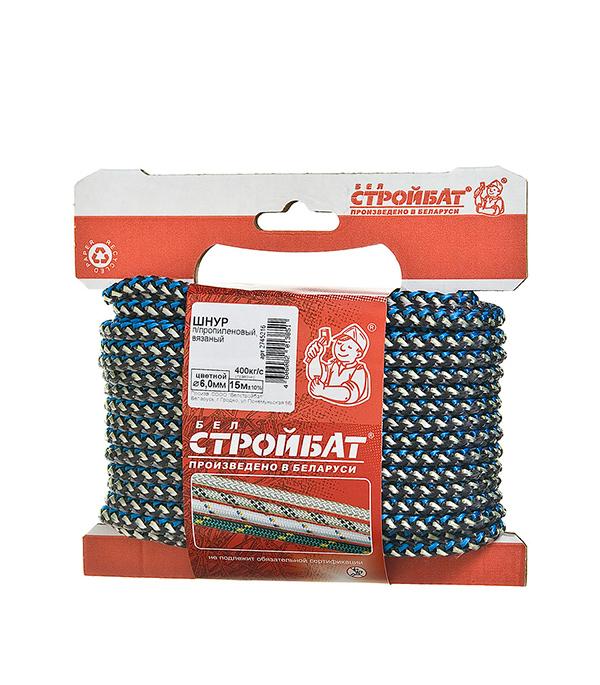 Шнур плетеный цветной  d6 мм полипропиленовый, повышенной плотности (15 м)