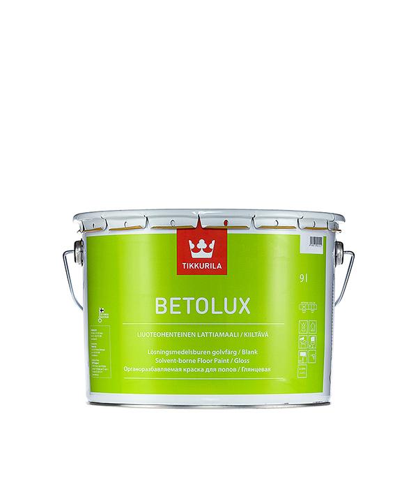 цена на Эмаль для бетонных полов Tikkurila алкидная Betolux основа А глянцевая 9 л