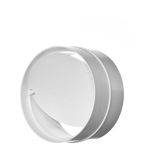Соединитель для круглых воздуховодов с обратным клапаном пластиковый d100 мм
