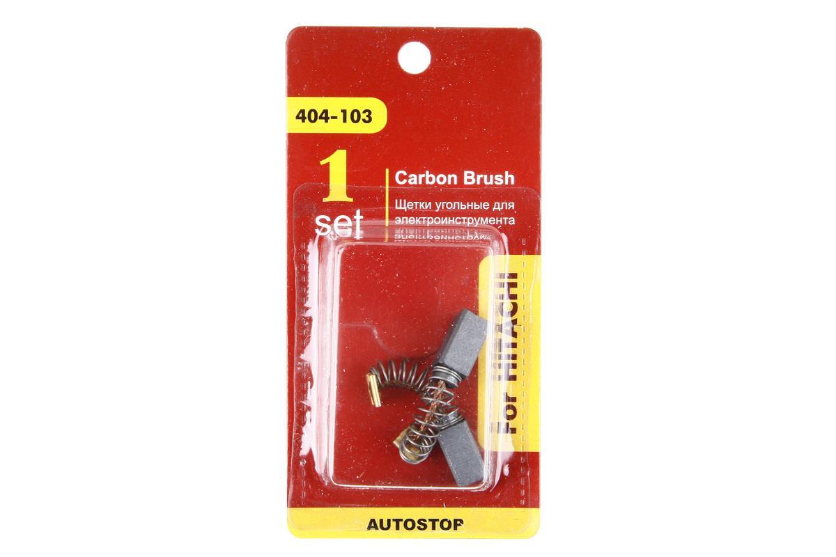 Щетки угольные  для инструмента Hitachi 404-103 (999041), 2шт,  Autostop