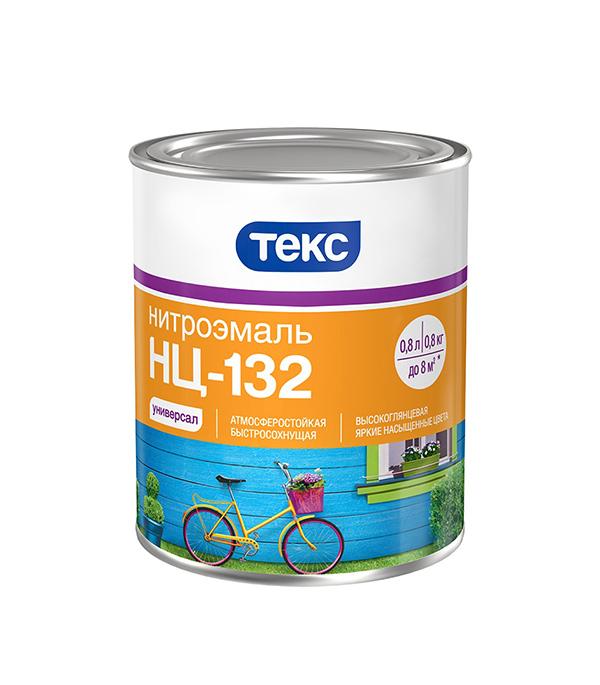 Эмаль НЦ-132 Текс золотисто-желтая 0.8 кг эмаль акриловая лакра для пола золотисто кор 2 4кг