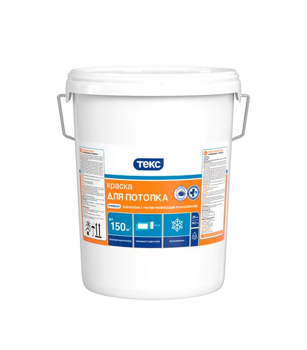 Краска в/д для потолка универсал Текс 25 кг
