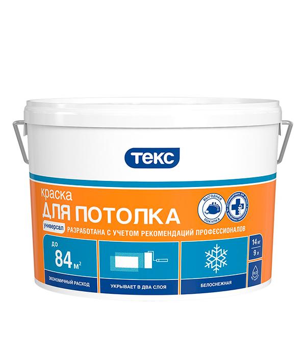 Краска в/д для потолка универсал Текс 14 кг