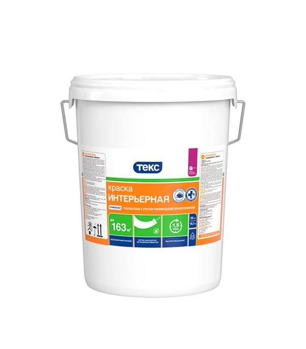 Краска в/д интерьерная Текс Универсал 25 кг краска в д текс универсал для потолков 3кг