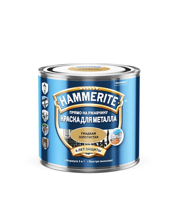 Грунт-эмаль по ржавчине 3 в1  Hammerite гладкая глянцевая золотистая 0,5 л грунт эмаль по ржавчине 3 в1 hammerite гладкая глянцевая черная 2 5 л