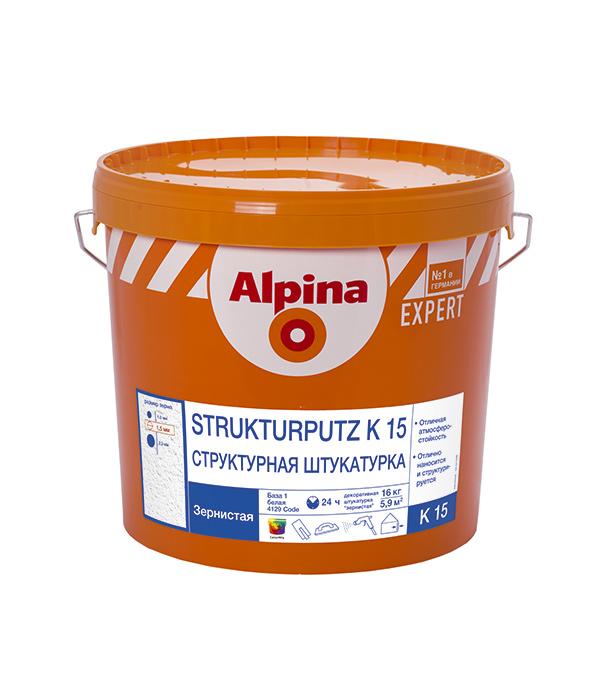 Штукатурка структурная Аlpina Expert K15 «шуба» фракция 1,5 мм 16 кг галька морская бежевая фракция 5 10 мм 1 кг