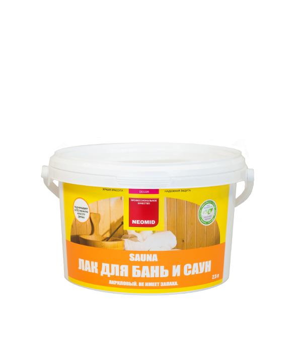 Лак водоразбавляемый для бань и саун Неомид Sauna 2,5 л
