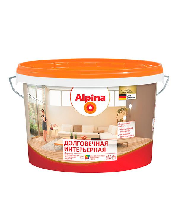 Краска в/д интерьерная Alpina долговечная база 1 белая 2.5 л