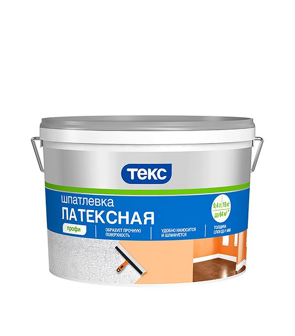 Шпатлевка латексная профи Текс 16 кг