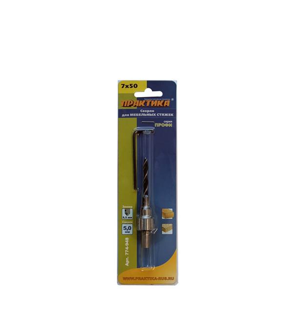 Сверло по дереву 5х50 мм, конфирмат, для мебельной стяжки 7х50 мм Практика Стандарт