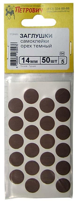 Заглушки самоклейки 14мм орех темный (50 шт.)