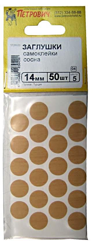 Заглушки самоклейки 14мм сосна (50 шт.)