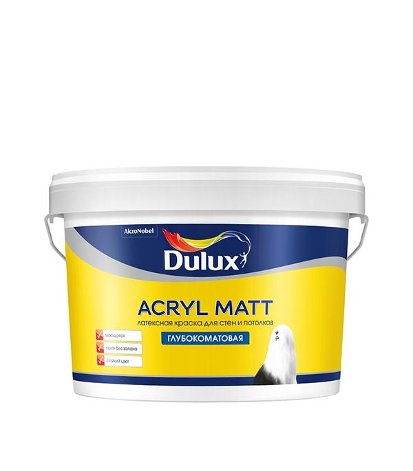 Краска в/д для стен и потолков Acryl Matt основа BW Dulux 2,25 л