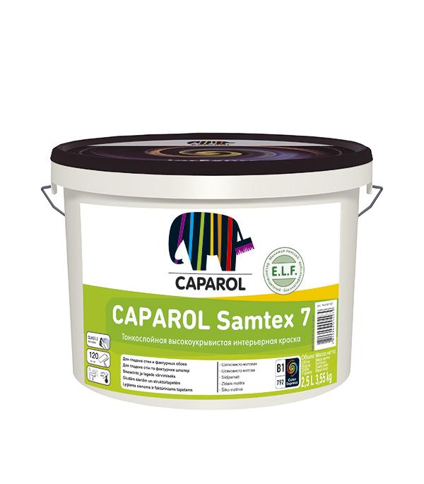 цена  Краска в/д интерьерная Caparol Samtex 7 ELF латексная база 1 белая шелковисто-матовая 2.5 л  онлайн в 2017 году