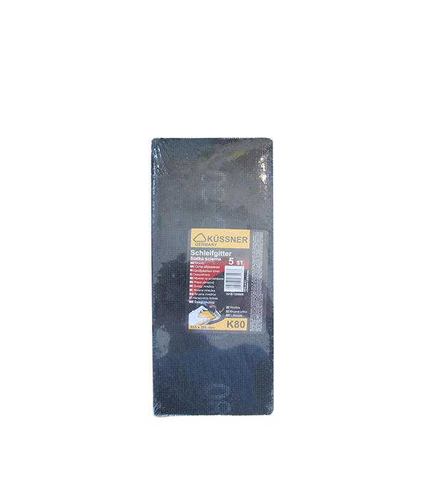 Сетка шлифовальная Р120 5 шт Kussner Стандарт