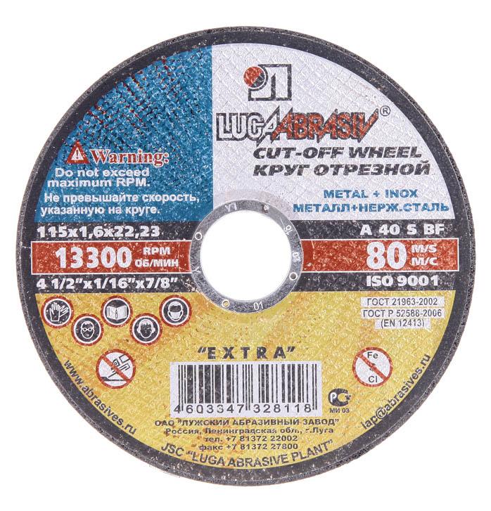 Круг отрезной по металлу 115х22х1,6 мм Луга Стандарт