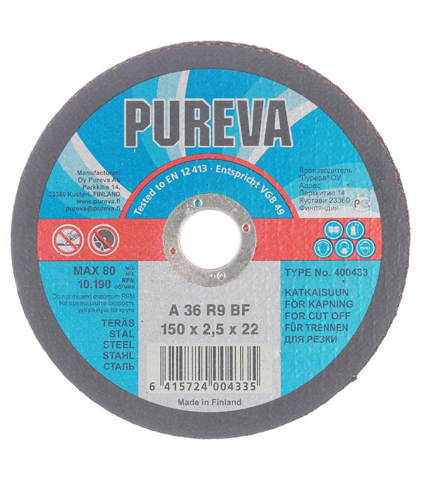 Круг отрезной по металлу PUREVA Профи 150х22х2.5 мм круг отрезной hammer 150 x 2 0 x 22 по металлу коробка 200шт