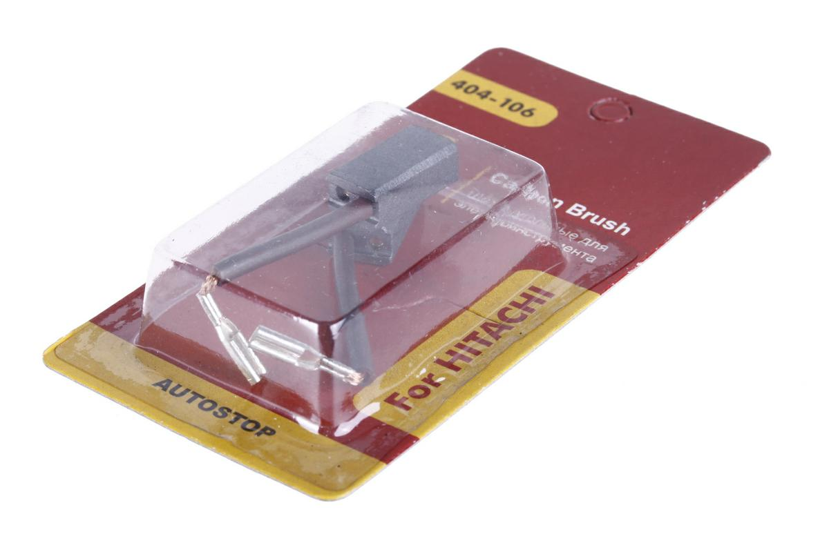 Щетки угольные  для инструмента Hitachi 404-106 (999088), 2шт, Autostop