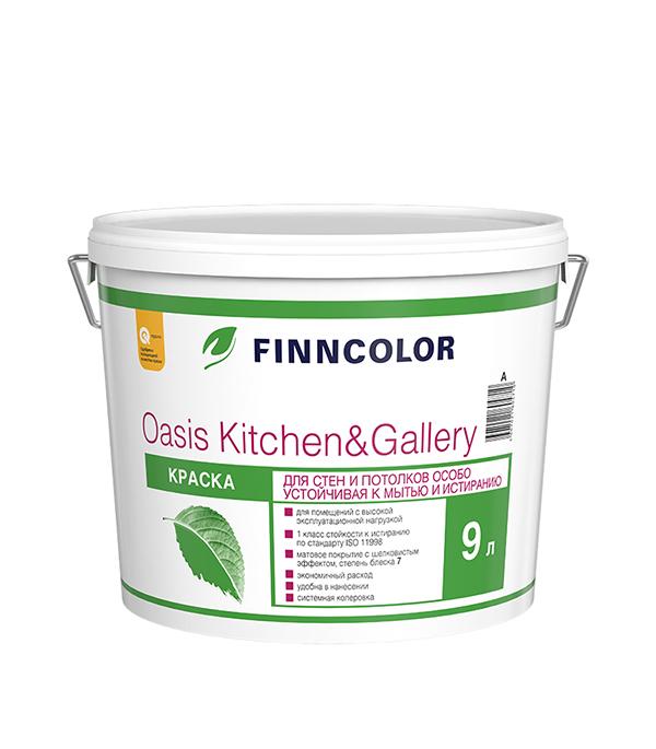 Краска в/д Finncolor Oasis Kitchen&Gallery 7 основа А шелковисто матовая 9 л oasis dn 170 9