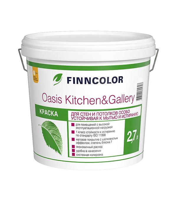 Краска в/д Oasis Kitchen&Gallery 7 основа С шелковисто матовая Финнколор 2.7 л