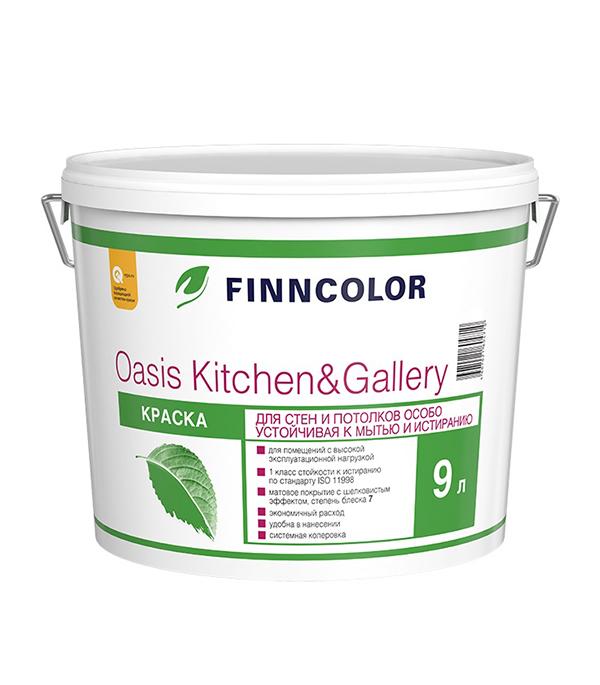 Краска в/д Finncolor Oasis Kitchen&Gallery 7 основа С шелковисто матовая 9 л oasis dn 170 9