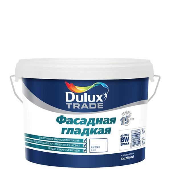 Краска в/д фасадная Гладкая основа BM матовая Dulux 2,5 л