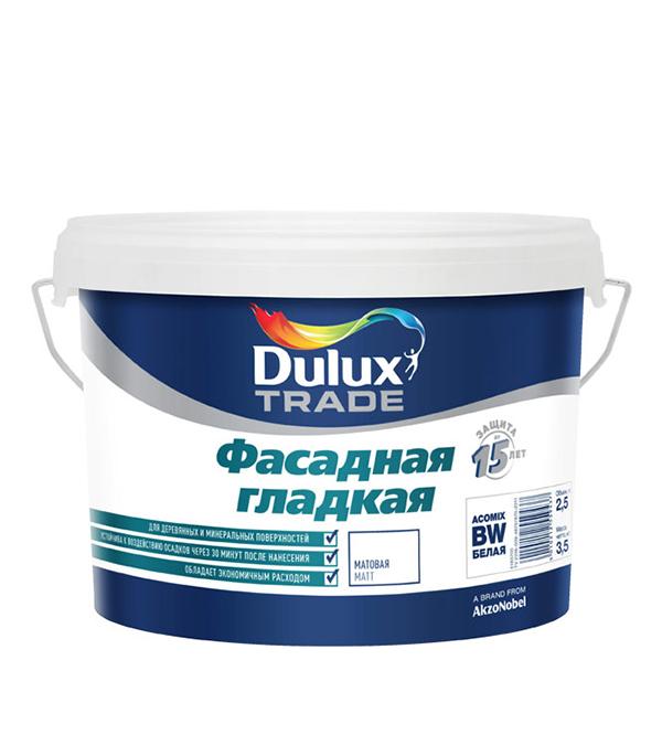 Краска в/д фасадная Dulux гладкая основа BW матовая 2.5 л краска фасадная силоксановая матовая база b2 белинка 1 86л