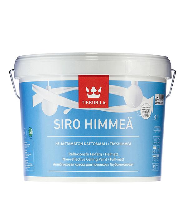 Краска в/д для потолка Siro Himmea (Сиро Мат) Тиккурила  9 л