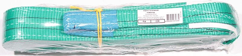 Строп 60 мм х 4 м 2т двухпетлевый текстильный тележка для транспортировки автомобилей сорокин 2т 9 64