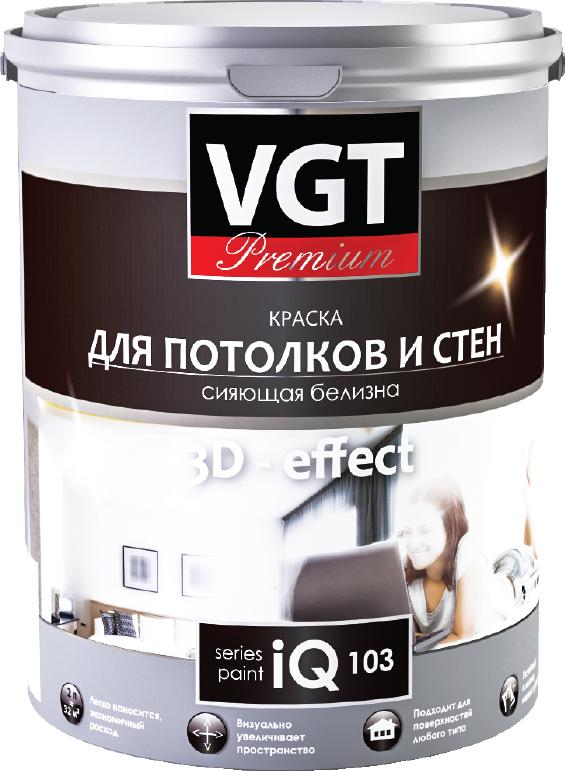Краска в/д  для потолков и стен iQ103 сияющая белизна матовая VGT 2 л