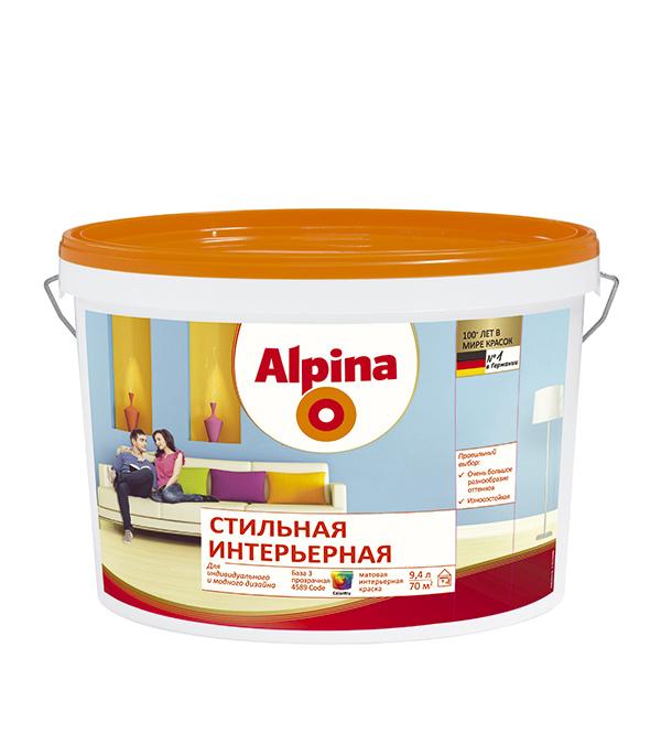 Краска в/д стильная интерьерная белая База 3 Аlpinа 9,4 л