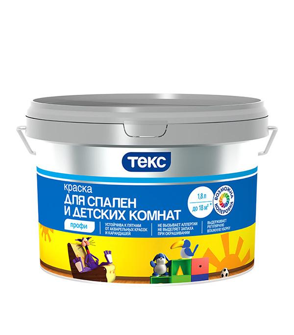 Краска в/д для детских комнат и спален профи основа D Текс 1,8 л