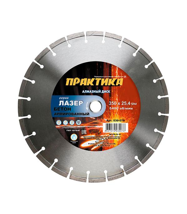 """Диск алмазный сегментный 350х25,4 мм ПРАКТИКА """"Лазер-45-Бетон"""""""