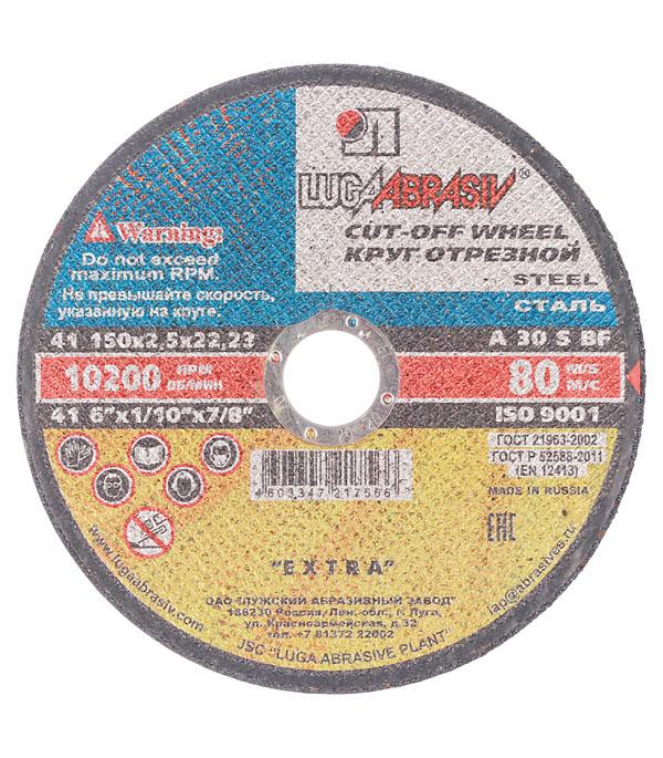 Круг отрезной по металлу Луга 150х22х2.5 мм круг отрезной hammer 150 x 2 0 x 22 по металлу коробка 200шт