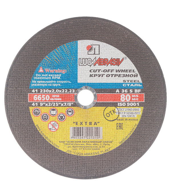 Круг отрезной по металлу Луга 230х22х2 мм круг отрезной makita 115 x 3 2 x 22 по металлу