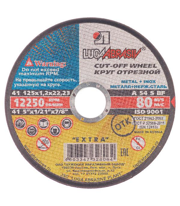 Круг отрезной по металлу Луга Стандарт 125х22х1.2 мм круг отрезной по металлу луга стандарт 115х22х1 мм