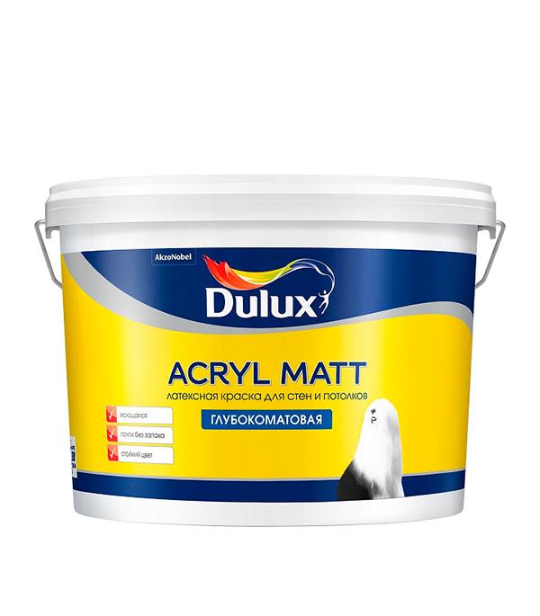 Краска в/д для стен и потолков Acryl Matt основа BW Dulux 9 л