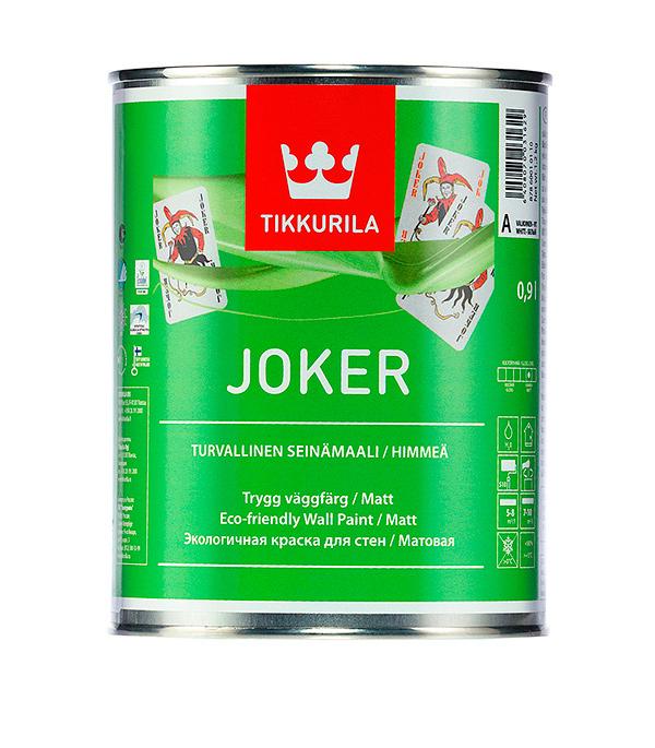 Краска в/д Joker основа А акрилатная матовая Тиккурила 0,9 л