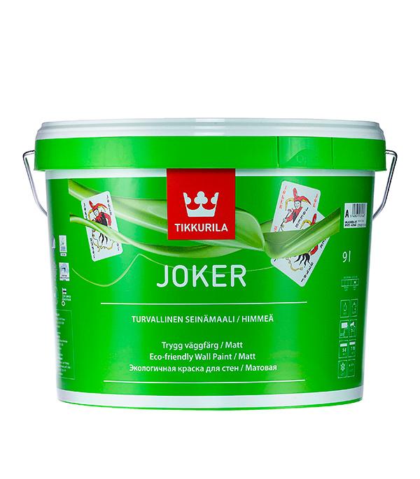 Краска в/д Joker основа А акрилатная матовая Тиккурила 9 л