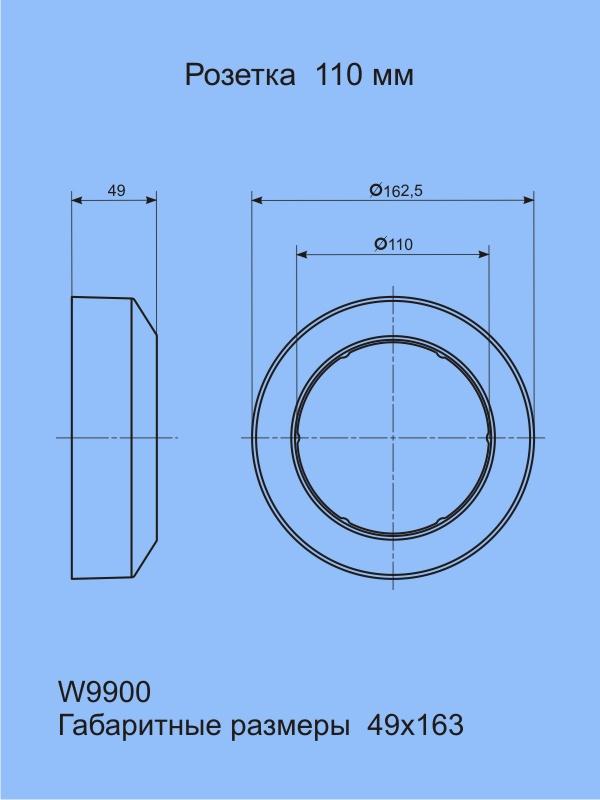 Чашка декоративная (отражатель) 110 мм Ani W9900