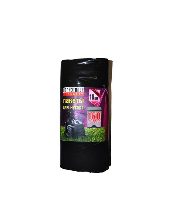 Полиэтиленовые пакеты для мусора 160 л упаковка (10 шт) пакеты д мусора премиум повышенной прочности 30л в пластах 20 шт 930984