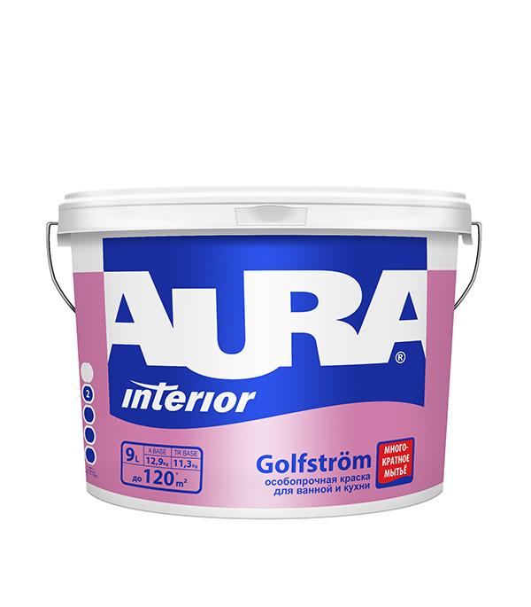 Краска в/д моющаяся особопрочная Interior Aura Golfstrom основа TR 9 л