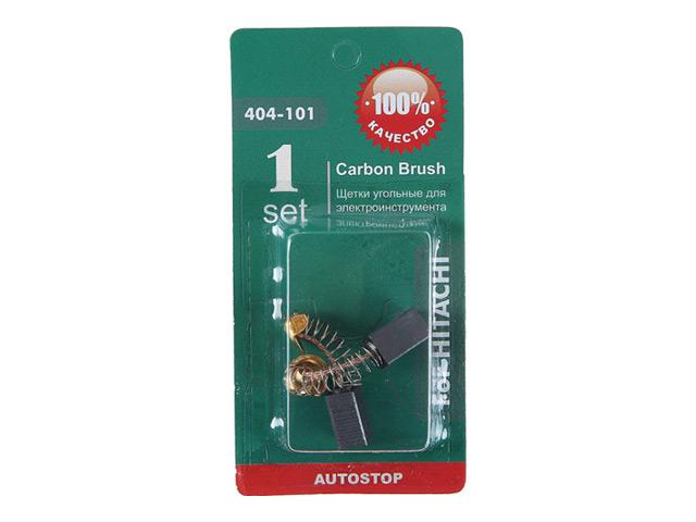 Щетки угольные  для инструмента Hitachi 404-101 (999021), 2шт,  Autostop