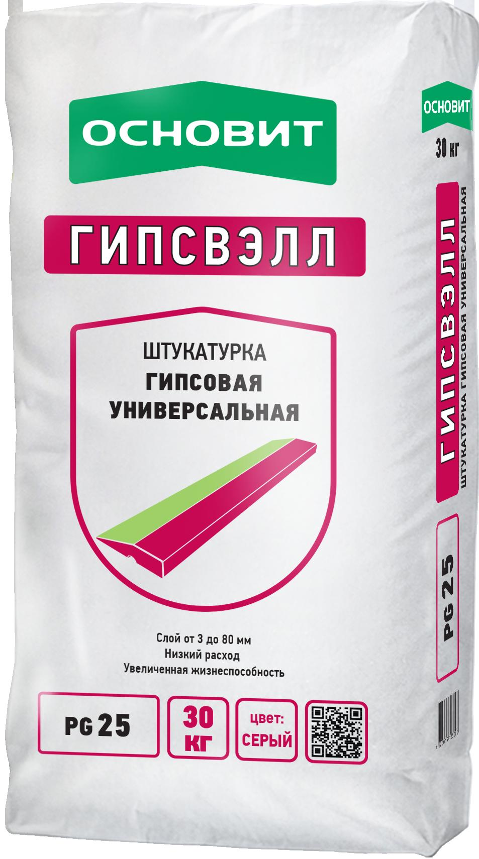 Основит PG25 Гипсвэлл серая (штукатурка гипсовая), 30кг