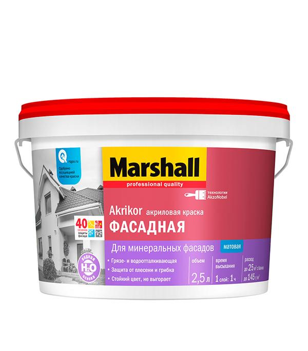 Краска в/д фасадная Marshall Akrikor основа BC матовая 2.5 л краска фасадная силоксановая матовая база b2 белинка 1 86л