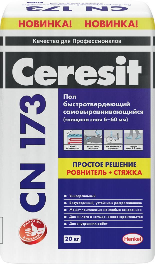 Церезит CN 173 (ровнитель для пола самовыравнивающийся), 20 кг